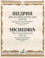 Две полифонические пьесы. Двухголосная инвенция. Бассо остинато. Для фортепиано