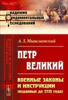 Петр Великий. Военные законы и инструкции (изданные до 1715 года) (м)