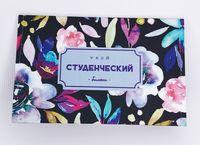 """Обложка на студенческий билет """"Цветы"""""""