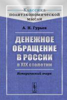 Денежное обращение в России в XIX столетии (м)