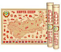 Скретч-карта СССР (590х420 мм)