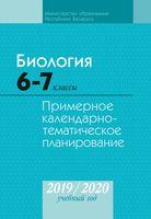 Биология. 6-7 классы. Примерное календарно-тематическое планирование. 2019/2020 учебный год. Электронная версия