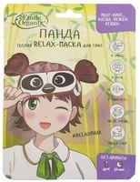 "Relax-маска для кожи вокруг глаз ""Панда"" (1 шт.)"