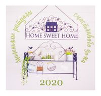 """Календарь настенный перекидной на 2020 год """"Home Sweet Home. Маленькие ритуалы счастливого дома"""" (30х30 см)"""