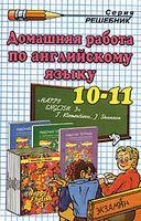 Домашняя работа по английскому языку. 10-11 классы