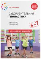 Оздоровительная гимнастика. Комплексы упражнений для детей 6-7 лет. ФГОС