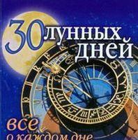 30 лунных дней. Все о каждом дне (миниатюрное издание)