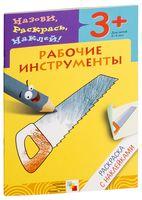 Рабочие инструменты. Раскраска с наклейками. Для детей 3-5 лет