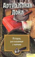 Артур Конан Дойл. Собрание сочинений. Том 10. Истории, рассказанные у камина