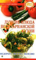 Лучшие блюда вегетарианской кухни. Недорого, вкусно, полезно
