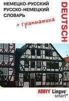 Немецко-русский, русско-немецкий словарь и грамматический справочник ABBYY Lingvo Smart