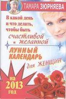 В какой день и что делать, чтобы стать счастливой и желанной. Лунный календарь для женщин на 2013 год