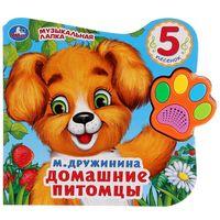 Домашние питомцы. Книжка-игрушка (5 звуковых кнопок)