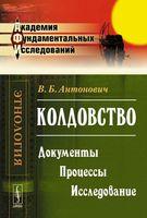 Колдовство: документы, процессы, исследование