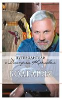 Болгария. Путеводитель (+ DVD)