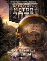 Метро 2033. Слепцы (м)