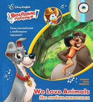 Мы любим животных. Веселые песенки! (+ CD)