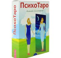 ПсихоТаро (брошюра + 78 карт)
