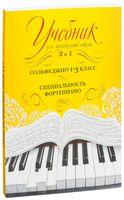 Учебник для музыкальной школы 2 в 1. Сольфеджио и специальность фортепиано