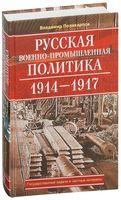 Русская военно-промышленная политика. 1914-1917. Государственные задачи и частные интересы