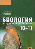 Биология. 10-11 классы. Базовый уровень. Методическое пособие