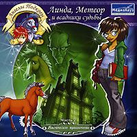 Ангелы Подковы: Линда, Метеор и всадники судьбы