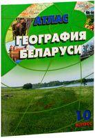 География Беларуси. 10 класс. Атлас