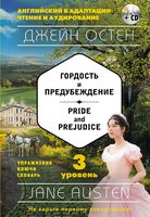 Pride and Prejudice (+ СD)