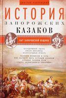 История запорожских казаков. Быт запорожской общины. Том 1