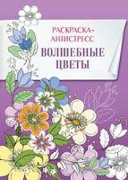 Раскраска-антистресс. Волшебные цветы