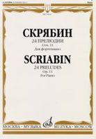 24 прелюдии для фортепиано