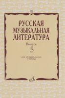 Русская музыкальная литература. Выпуск 5