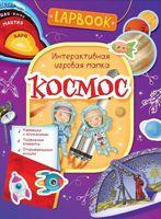 Lapbook. Космос. Интерактивная игровая папка