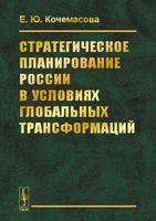 Стратегическое планирование России в условиях глобальных трансформаций (м)