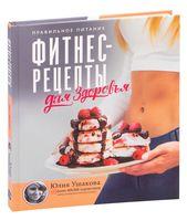 Фитнес рецепты для здоровья. Правильное питание. Рецепты на любой вкус