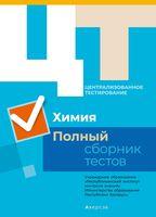 Централизованное тестирование. Химия. Полный сборник тестов. 2015-2019 годы