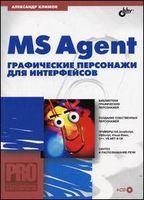 MS Agent. Графические персонажи для интерфейсов (+ CD)