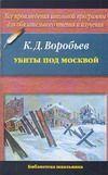 Убиты под Москвой (м)