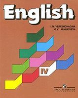 English 4. Student`s Book (коричневый)
