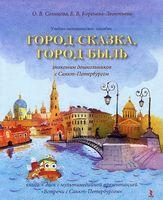 Город-сказка, город-быль. Знакомим дошкольников с Санкт-Петербургом (+ CD)