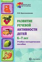 Развитие речевой активности детей 6-7 лет