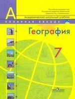 География. 7 класс. Страны и континенты