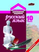 ГДЗ. Русский язык. 10 класс