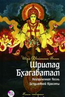 Шримад Бхагаватам. Книга Царств
