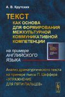 Текст как основа для формирования межкультурной коммуникативной компетенции (на примере английского языка) (м)