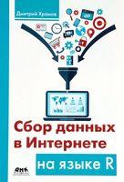 Сбор данных в Интернете на языке R