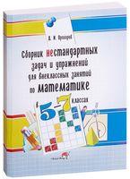 Сборник нестандартных задач и упражнений для внеклассных занятий по математике в 5-7 классах