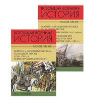 Всеобщая военная история. Новое время (комплект из двух книг)