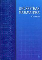 Дискретная математика