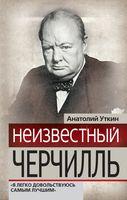 """Неизвестный Черчилль. """"Я легко довольствуюсь самым лучшим"""""""